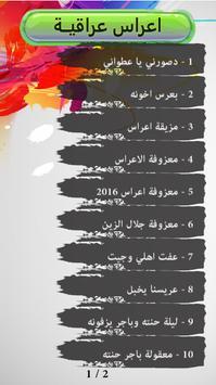 اعراس افراح عراقية : بدون نت screenshot 3