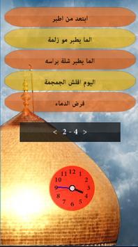 لطميات تطبير screenshot 3