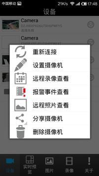 SYcam screenshot 1