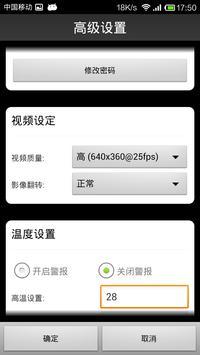 SYcam screenshot 4