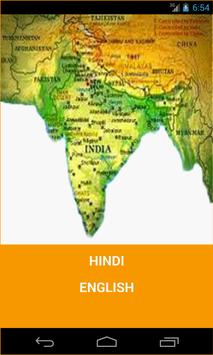 History of india in hindi apk download free lifestyle app for history of india in hindi poster gumiabroncs Gallery