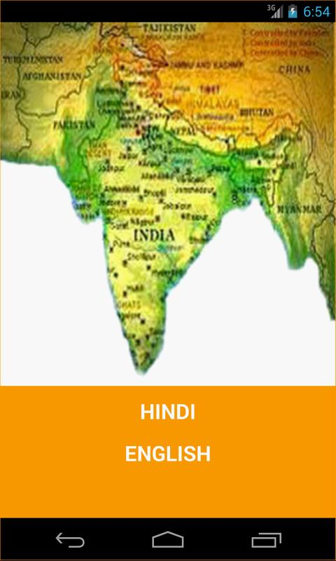History of india in hindi apk download free lifestyle app for history of india in hindi poster gumiabroncs Choice Image