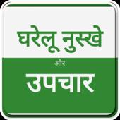 ayurvedic home remedy (hindi) icon