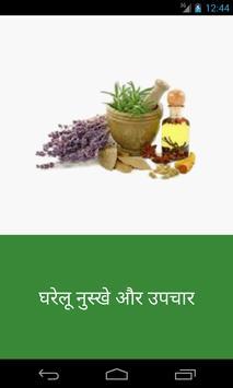 ayurvedic home remedy (hindi) poster