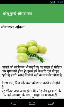 ayurvedic home remedy (hindi) screenshot 1
