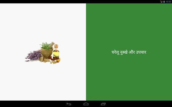 ayurvedic home remedy (hindi) screenshot 2