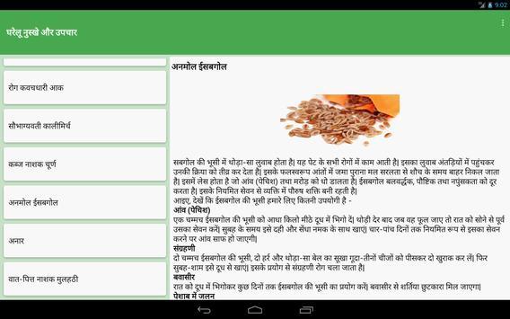 ayurvedic home remedy (hindi) screenshot 3