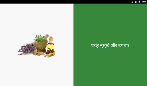 ayurvedic home remedy (hindi) screenshot 4