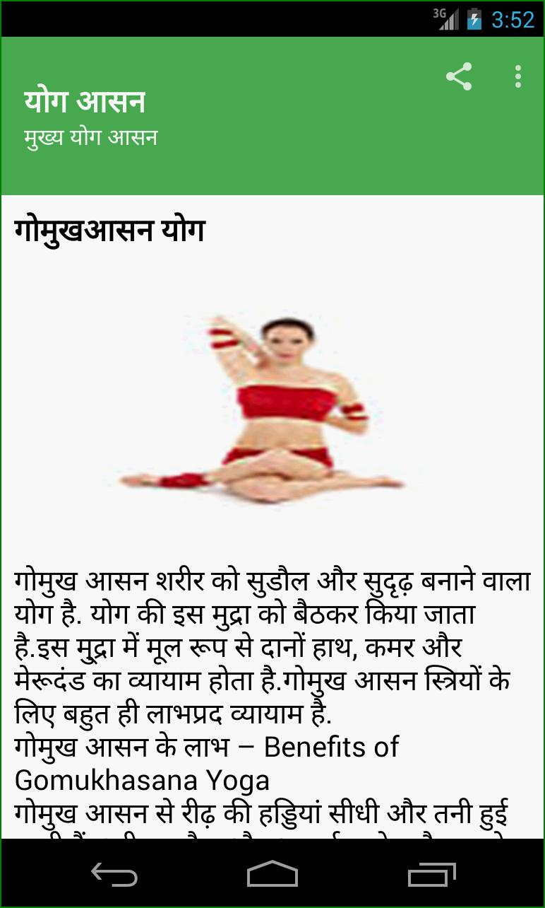 Yoga Asanas In Hindi For Android Apk Download