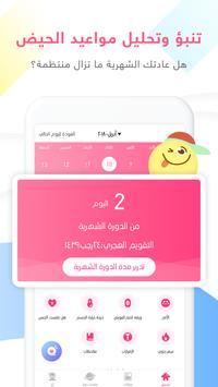 حياة Hayaa - حاسبة الدورة الشهرية, أعراض الحمل poster