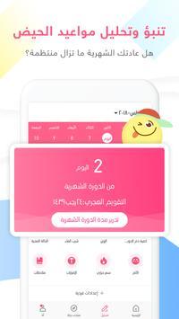 حياة Hayaa - حاسبة الدورة الشهرية, أعراض الحمل apk screenshot