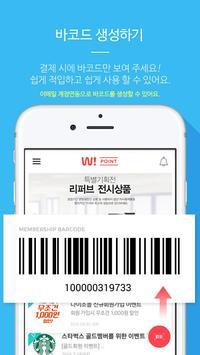 위포인트 - 다이소/명태어장/봉구스밥버거 멤버십 screenshot 3