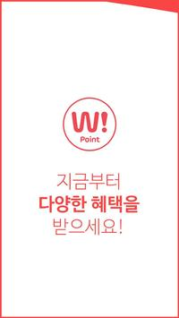 위포인트 - 다이소/명태어장/봉구스밥버거 멤버십 poster