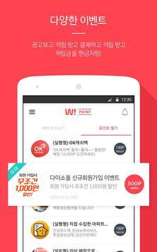위포인트 - 다이소/명태어장/봉구스밥버거 멤버십 screenshot 1