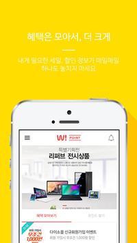 위포인트 - 다이소/명태어장/봉구스밥버거 멤버십 screenshot 2