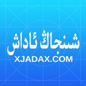 xjadax pro - uyghur social icon
