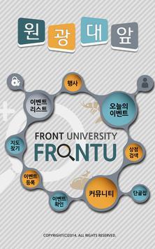 원광대앞 - 실시간, 상점정보, 할인, 서비스, 이벤트 poster