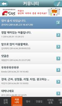 원광대앞 - 실시간, 상점정보, 할인, 서비스, 이벤트 apk screenshot