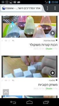 Uzone mobile apk screenshot
