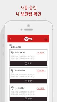 T-BOX 전자식 보관함 screenshot 3