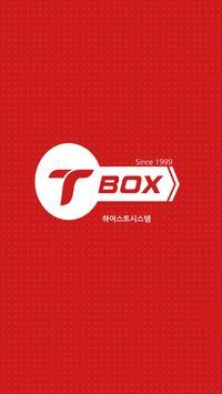 T-BOX 전자식 보관함 poster