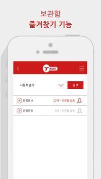 T-BOX 전자식 보관함 screenshot 4