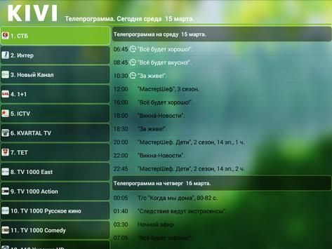 KIVI TV apk screenshot