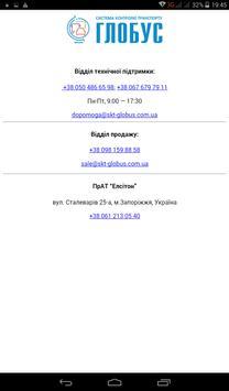 TCS Globus Client Full version screenshot 18