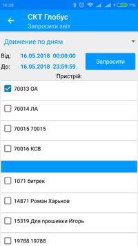 TCS Globus Client Full version screenshot 4