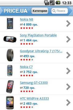Price.ua apk screenshot