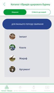 Sesvanderhave-Ukraine screenshot 1