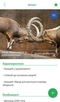 Sesvanderhave-Ukraine apk screenshot