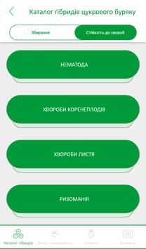Sesvanderhave-Ukraine screenshot 3