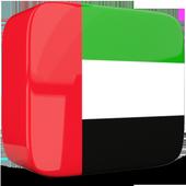 UAE VPN Free icon