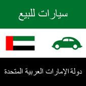 سيارات للبيع الإمارات العربية icon