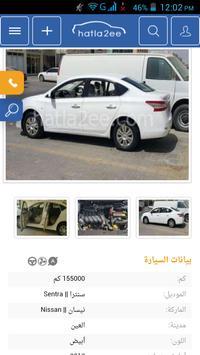 سيارات للبيع الإمارات العربية screenshot 12