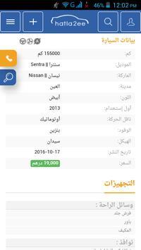 سيارات للبيع الإمارات العربية screenshot 13