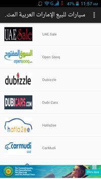 سيارات للبيع الإمارات العربية screenshot 14