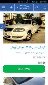 سيارات للبيع الإمارات العربية screenshot 18