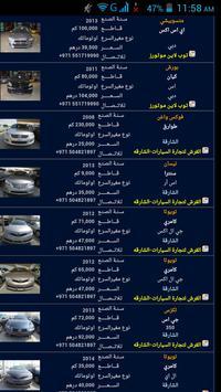 سيارات للبيع الإمارات العربية screenshot 1