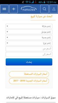 سيارات للبيع الإمارات العربية screenshot 2
