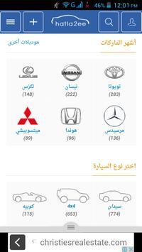سيارات للبيع الإمارات العربية apk screenshot