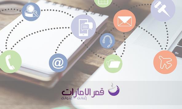 قمر الإمارات poster