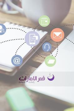 قمر الإمارات screenshot 1