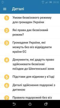 Україна в ЄС screenshot 3