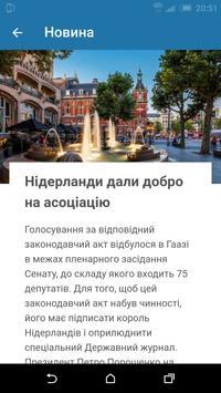 Україна в ЄС screenshot 1