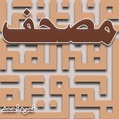 Mushaf by Nimra Ahmed Novel icon
