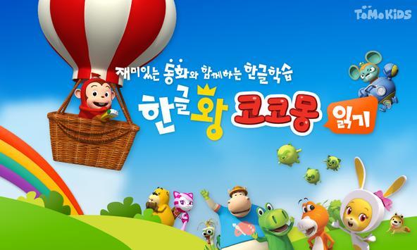 한글왕 코코몽2 - 읽기편 by 토모키즈 screenshot 5