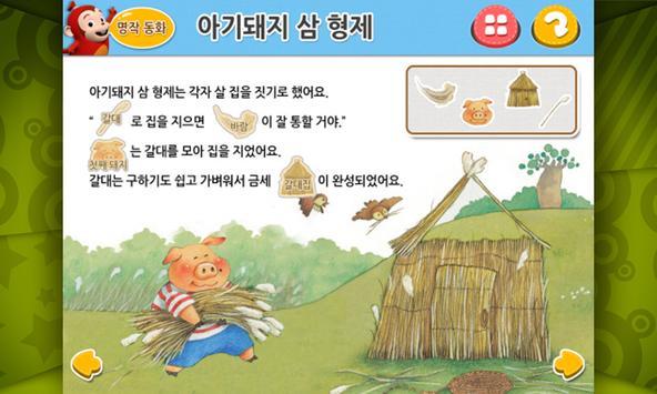 한글왕 코코몽2 - 읽기편 by 토모키즈 screenshot 9