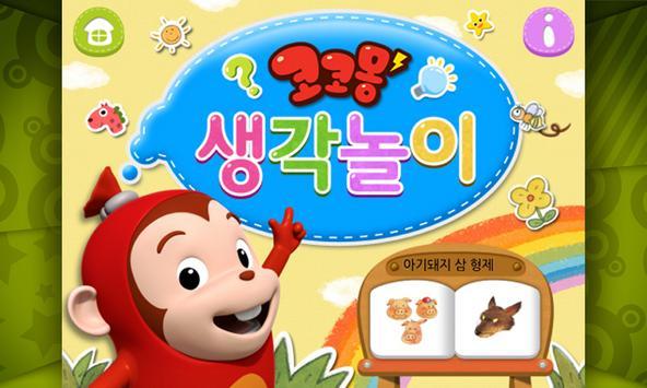 한글왕 코코몽2 - 읽기편 by 토모키즈 screenshot 13